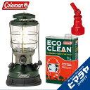 コールマン Coleman ガスランタン ノーススターチューブマントルランタン+エコクリーン 4L+ガソリンフィラー2 2000-750J+170-6760+170-7099