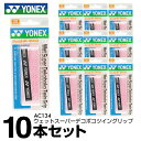 ヨネックス テニス バドミントン グリップテープ ウェットタイプ 凸凹 10本入り ウェットスーパーデコボコツイングリップ AC134YONEX
