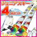 SLQ(エスエルキュー) ジュニア スキー4点セット板RAINBOW:ブーツ10K:ビンディングCOMP JL:ポールPAIR POLE子供用スキー【取付無料】
