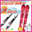 SLQ(エスエルキュー) ジュニア スキー2点セット 板BLOOM:ビンディングCOMP JL 【取付無料】