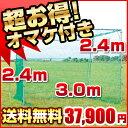【エントリーでポイント最大14倍 1/30まで】【オマケ付き】フィールドフォースバッティングゲージ超大型 3.0m×2.4m×2.4mFBN-3024トレーニングチューブ