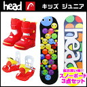 ヘッド(HEAD) ジュニアスノーボード3点セット AMBITIOUS KID(ボード):P KID(ビンディング):KID VELCRO(ブーツ) 【15-1...