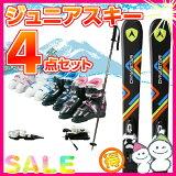 ディナスター(DYNASTAR)ジュニアスキー4点セット 板SLIDER KID-X:ブーツBJ-X:ビンディングKID-X 4 SLIDER:ポールPAIR POLE子供用スキー 【取付無料】