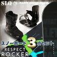 【大好評!選べるスノーボード3点セット】エスエルキュー(SLQ) RESPECT ROCKER:MP180:CONCEPTメンズ レディース ロッカー ボード ダイヤル ブーツ