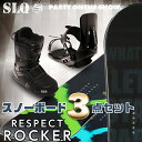 【大好評!選べるスノーボード3点セット】エスエルキュー SLQRESPECT ROCKER:MP180:CONCEPTメンズ レディース ロッカー ボード ダイヤル ブーツ