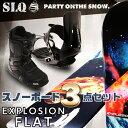 【大好評!選べるスノーボード3点セット】エスエルキュー ( SLQ )EXPLOSION FLAT:MP180:CONCEPT( メンズ ) ロッカー ボード ダイヤル ブーツ