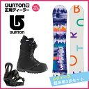 バートン(BURTON) レディーススノーボード3点セット FEATHER(ボード):STARSTRUCK BOA(ブーツ):CITIZEN(ビンディング) F...