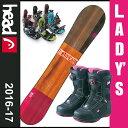 ヘッド HEADレディース スノーボード3点セットPEARL FLOCKA H ボード :GALORE BOA H ブーツ :AXEL 2 ビンディング【16-...