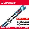 【D10倍 P7倍 G5倍 12/8 1:59まで】アトミック(ATOMIC) スキー板・セット金具付 BLUESTER DOUBLEDECK 3.0 LX + X 12 TL 【16-17 2017モデル】