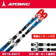 【D10倍 P7倍 G5倍 12/8 1:59まで】アトミック(ATOMIC) スキー板・セット金具付 BLUESTER DOUBLEDECK 3.0 SX + X 12 TL 【16-17 2017モデル】