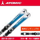 アトミック(ATOMIC) スキー板・セット金具付 ETL125R + LITHIUM 10 ETL 【16-17 2017モデル】
