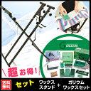 スノーボード スキー チューンナップ セット ホットワックス ワックススタンド ワクシングスタンド ガリウム ( GALLIUM ) Trial Waxing Set ( ソフトケース ) JB0004