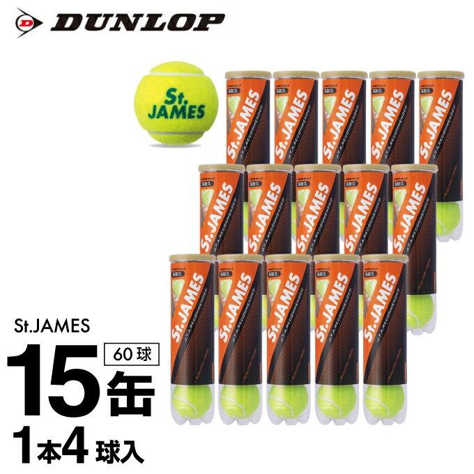 ダンロップDUNLOPテニスボールセントジェームス1箱60球4球×15缶セットSTJAMESI4DO