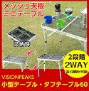 ビジョンピークス VISIONPEAKS アウトドアテーブル 小型テーブル タフテーブル60 VP160402G01