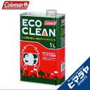 コールマン(Coleman) ホワイトガソリン エコクリーン1L 170-6759【CLGA】【C16SS】