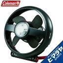 コールマン LEDランタン CPX6 テントファンLEDライト付 2000010...