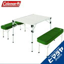 コールマン Coleman テーブルベンチセットピクニックテーブルセット 2000010516