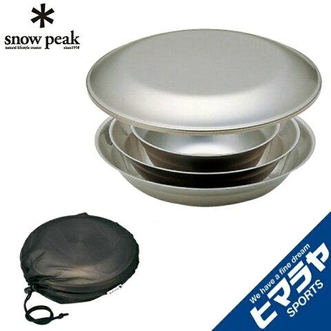 スノーピーク 食器 皿 4枚 テーブルウェアーセット L TW-021 snow peak