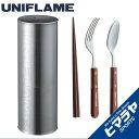 ユニフレーム UNIFLAME食器 ナイフ フォーク スプーンfanカトラリーセットR662380