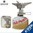 スノーピーク(snow peak) シングルバーナー ギガパワーマイクロマックス GS-110AR【SPST】 【SPSSS】