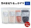 食用岩塩3-8mmタイプ4点セット(ミル用)
