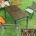 ビジョンピークス VISIONPEAKS アウトドアテーブル 大型テーブル 2WAYキャンプテーブル120 VP160401I01 od