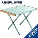 ユニフレーム UNIFLAME アウトドアテーブル 小型テーブル 焚き火テーブル 682104 od