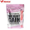 ケンタイ(Kentai)ウエイトゲイン アドバンス ストロベリー風味 360g 約18食分K3122 ホエイ+カゼインプロテイン ビタミン・ミネラル配合