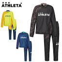 アスレタ ATHLETA サッカーウェア ウインドブレーカー上下セット メンズ レディース ピステスーツ 02301 sc