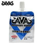 ザバス サプリメント リカバリーメーカーゼリー アップル味 CZ0161 SAVAS sw