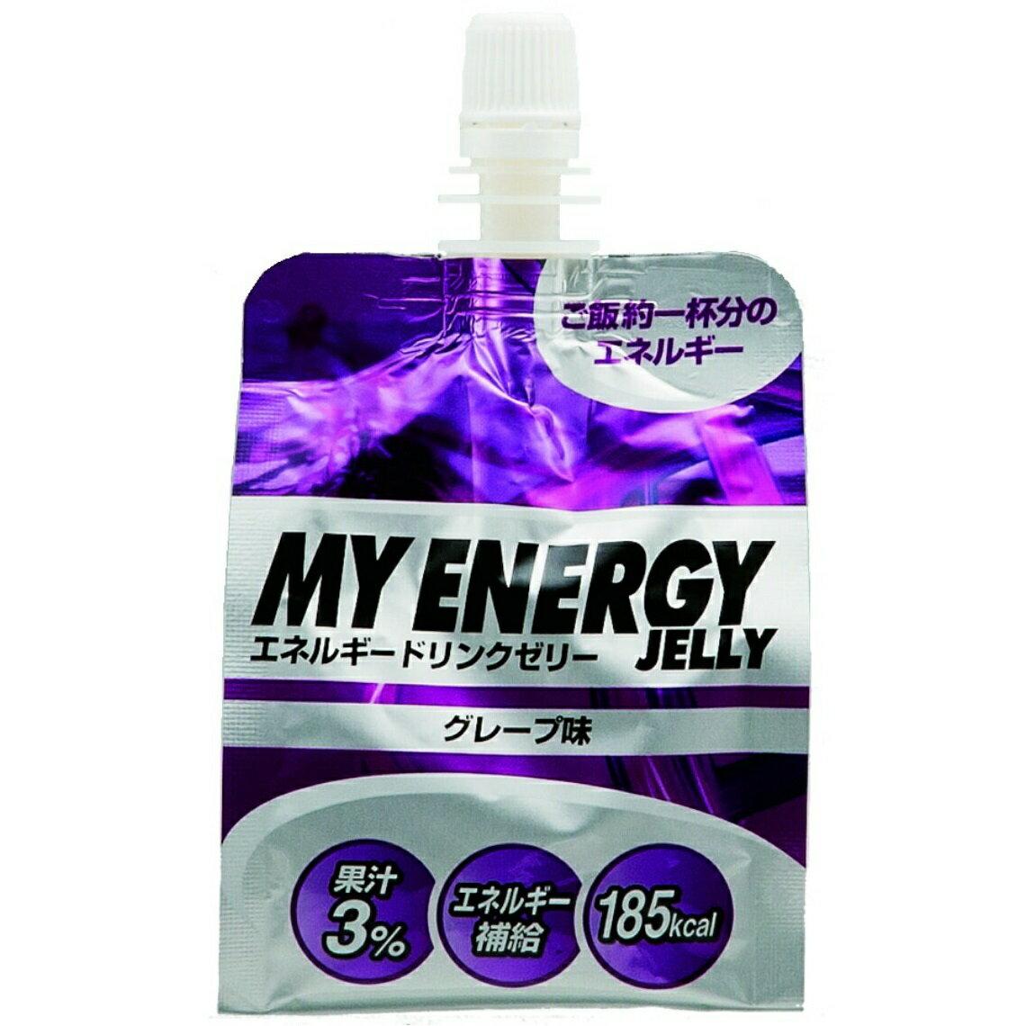 ビジョンクエスト Vision Questサプリエネルギーゼリー スポーツゼリー グレープ味EGJ-GPエネルギー補給 ゼリー飲料 低価格 ランニングドリンク sw