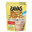 ザバス サプリメント プロテイン ジュニアプロテイン ココア味 840g 約60食分 CT1024 SAVAS sw