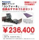 (介護ベッド)☆パナソニック Panasonic電動ケアベッド コンフォーネ《3モーション》