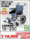 TK-20C日進医療器製介助用車椅子アルミ製期間限定大幅値下げ2月28日まで