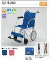 日進医療機器製NAH-209介助用車椅子アルミ製ノーパンク仕様