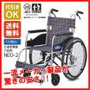 《在庫有ります!》代引きOK☆送料無料!!一流メーカー 日進医療器 自走用車椅子『NEO-1』ノーパンクタイヤ 軽量12.7kg 福祉用具JIS 【車いす 車椅子 軽量 折り畳み】