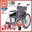 送料無料!!一流メーカー 日進医療器 自走用車椅子『NEO-...