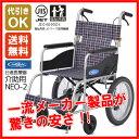 《在庫有ります!》代引きOK☆送料無料!!一流メーカー 日進医療器 介助用車椅子『NEO-2』 ノ