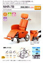 NHR-7B 日進医療器介助用車椅子 ティルト&リクライニング式アームサポートタイプスチール