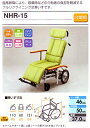 NHR-15 【介助】 スチール製 リクライニング式 車椅