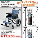 TK-20C今なら杖のプレゼント付☆日進医療機器製介助用車椅子アルミ製 0125子年2