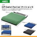 エンゼル 1095CP(Comfort Position)クッション2[床ずれ予防用品][車椅子用クッション]