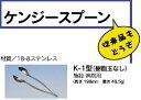 大野産業製ケンジースプーン(玉なし)
