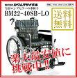 車椅子 車いす 車イス一流メーカー☆カワムラサイクル 自走用車椅子[BM22-(40,38,42)SB-LO]【車椅子 軽量 折り畳み】【※代引不可】