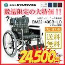 車椅子 車いす 車イス【ひまわり創業30周年記念☆SALE】一流メーカー☆カワムラサイクル 自走用車