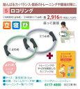 ロコリングNH3010(よわめ) / NH3011(つよめ)(生活雑貨・生活支援・介護予防用品)[フォーライフメディカル]
