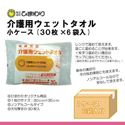 """ひまわり介護用ウェットタオル(やわらかホットタオル)小ケース(30枚×6袋)""""温めて使えま…...:himawari-kaigo:10001899"""
