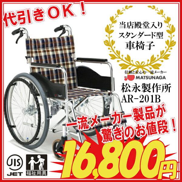 車いす 車イス 車椅子 軽量 折り畳み カラー&座幅仕様限定!!松永製作所『AR-201B』福祉用具JIS認証自走用車椅子 軽量 折り畳み 《代引き決済可能》