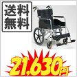 車椅子 車いす 車イス一流メーカー☆松永製作所 介助用車椅子『AR-301』福祉用具JISマーク取得機種【車椅子 軽量 折り畳み】【※代引不可】