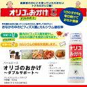 [オリゴ糖 シロップ][オリゴ糖 500g]オリゴのおかげ ダブルサポート1本単位販売[内容量:500g] プレミアムシロップ(乳糖果糖オリゴ糖) ..